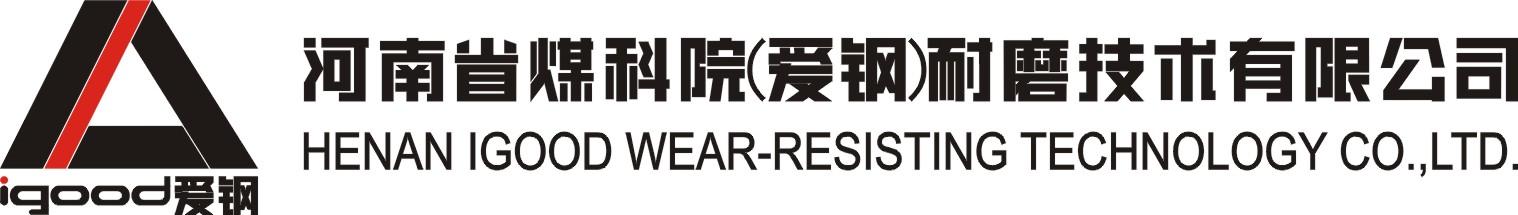 河南省煤科院耐磨技术有限公司