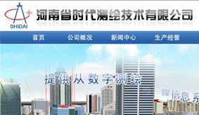 河南省时代测绘技术有限公司