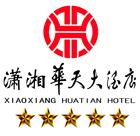 湖南国际金融大厦有限公司潇湘华天大酒店