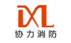 河南协力消防实业有限公司
