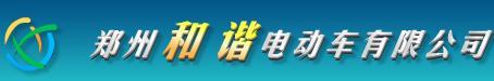 郑州和谐电动车有限公司