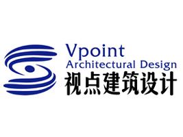 湖南視點建筑設計有限公司