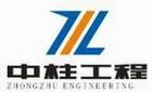 湖南中柱制冷机电设备安装工程有限公司