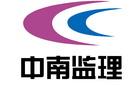 中国水利水电建设工程咨询中南公司