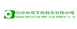 长沙绿建节能科技有限公司