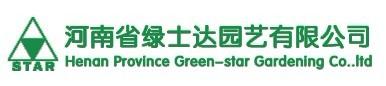 河南省绿士达园艺有限公司