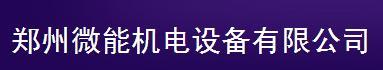 郑州微能机电设备有限公司