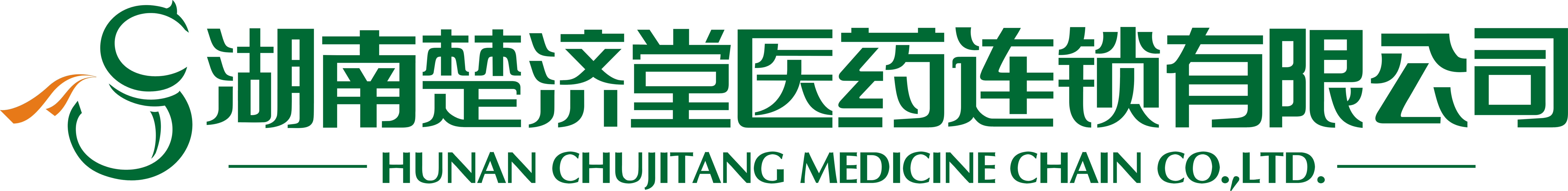 湖南楚济堂医药连锁有限公司