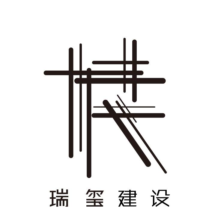 河南钢结构设计师招聘_河南省瑞玺建设工程有限公司钢