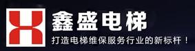 长沙鑫盛电梯有限公司