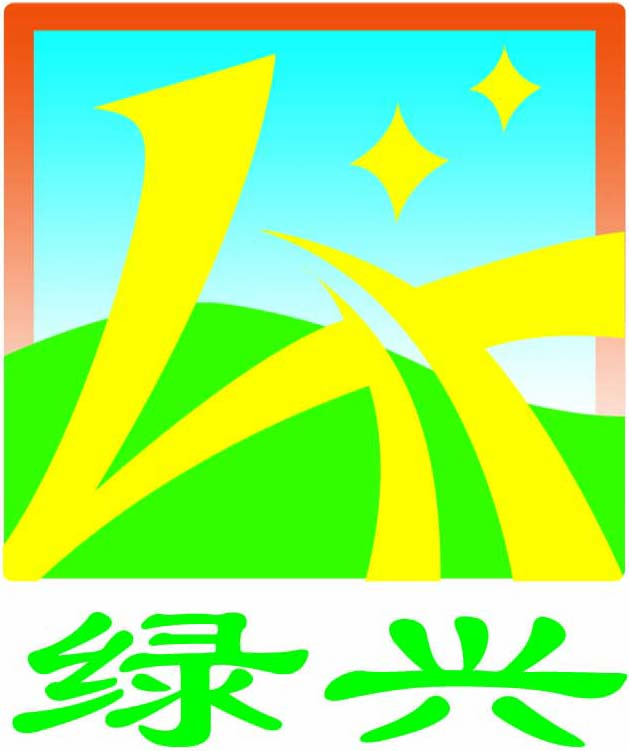 河南绿兴现代农业有限公司