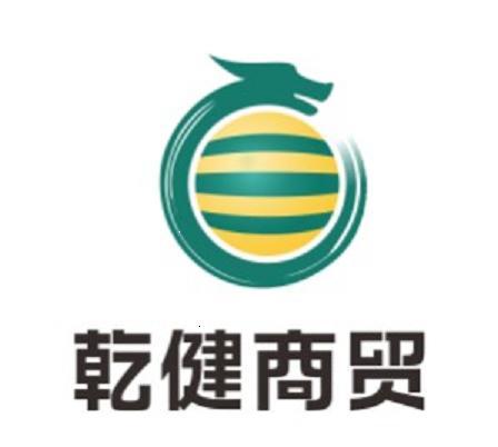 郑州乾健商贸有限公司