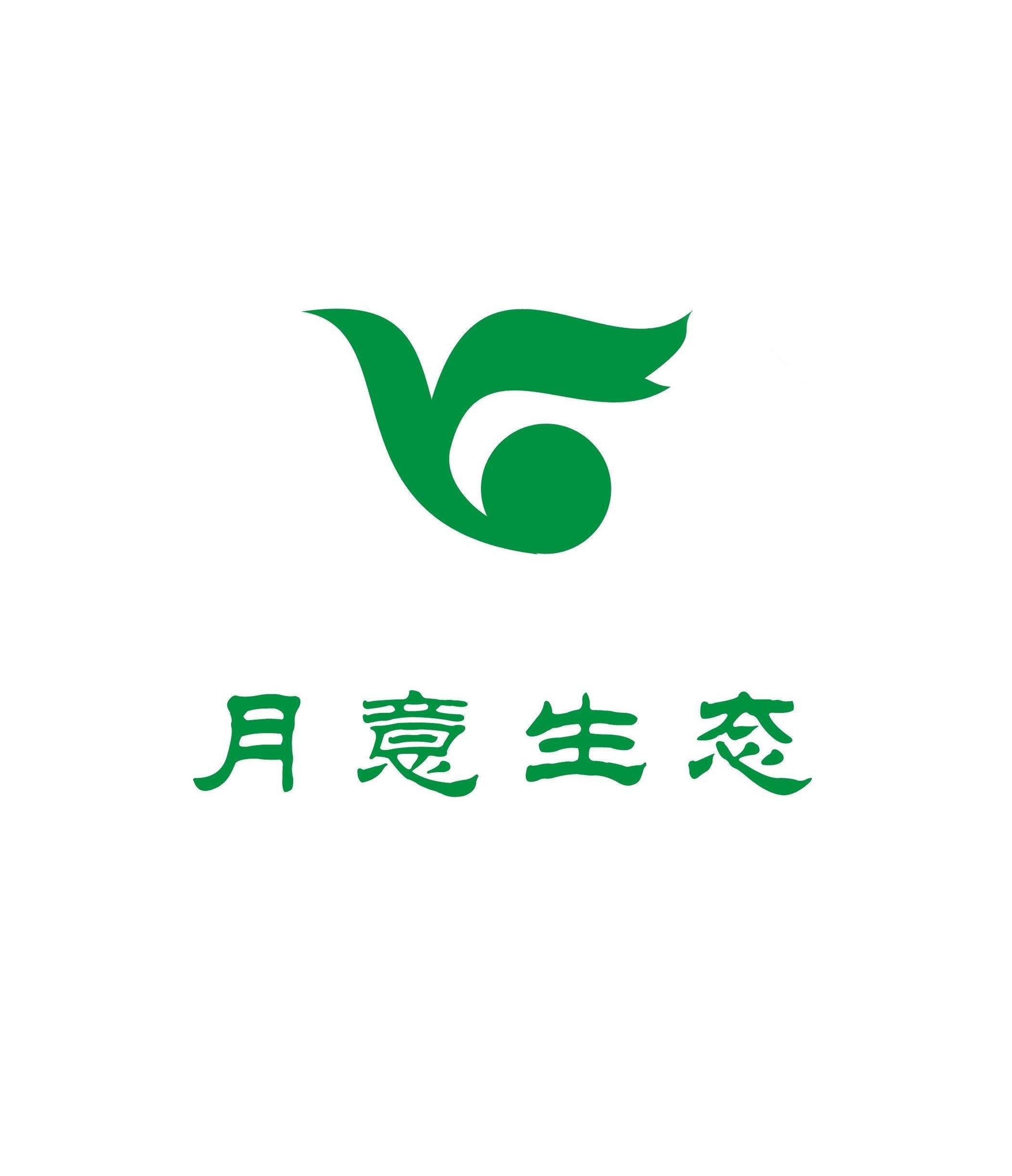 湖南月意生态工程有限公司