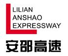 湖南利联安邵高速公路开发有限公司