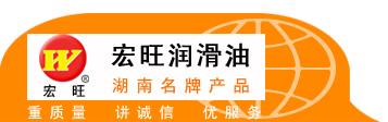 湖南宏旺石油有限公司