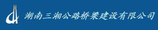 湖南三湘公路桥梁建设有限公司
