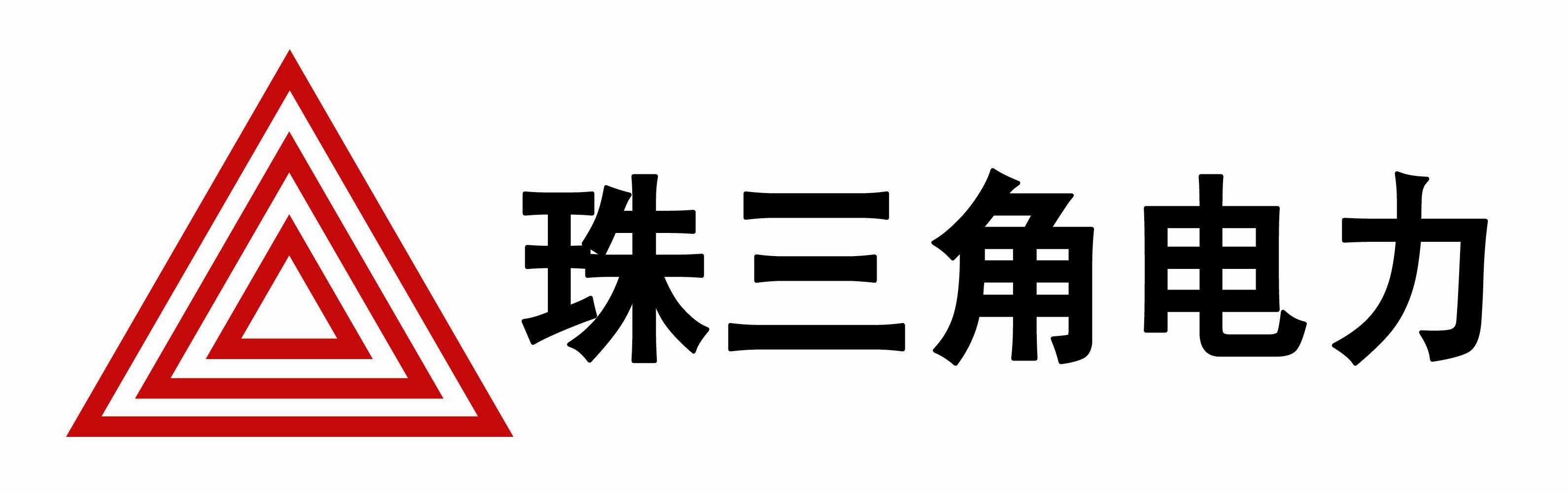 广东珠三角电力工程技术有限公司