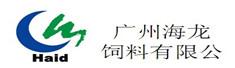 广州海龙饲料有限公司
