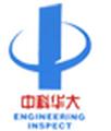 广东中科华大工程技术检测有限公司