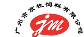 广州市京牧饲料有限公司