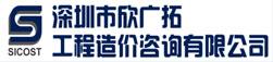 深圳市欣廣拓工程造價咨詢有限公司