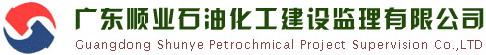 广东顺业石油化工建设监理有限公司