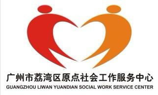 广州市荔湾区原点社会工作服务中心