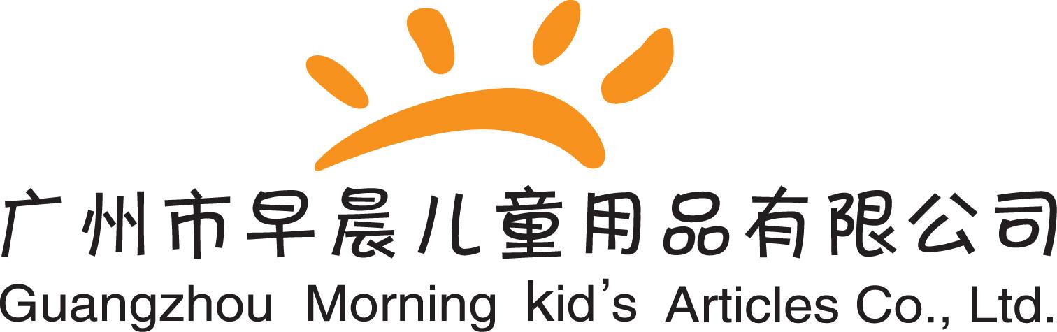 广州市早晨儿童用品有限公司