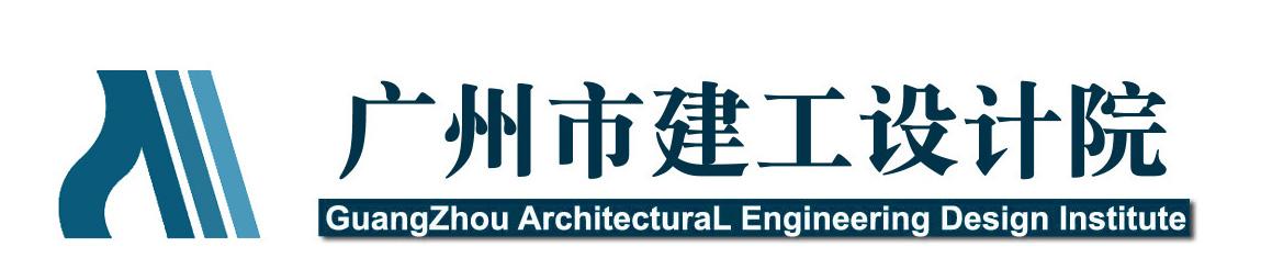 广州市建工设计院有限公司
