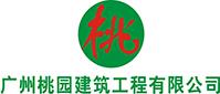 廣州桃園建筑工程有限公司