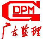 广东工程建设监理有限公司
