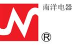 广州南洋电器有限公司