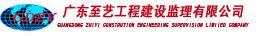 广东至艺工程建设监理有限公司最新招聘信息