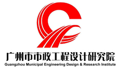 广州市市政工程设计研究总院
