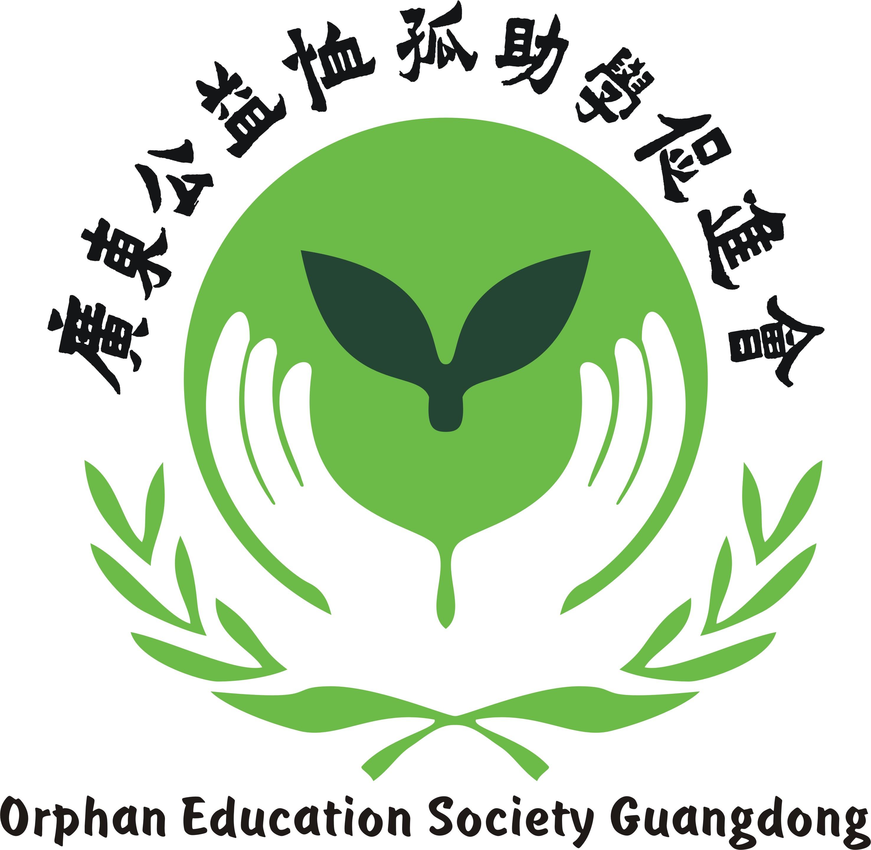 广东公益恤孤助学促进会-最新招聘信息