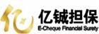 广东亿铖融资担保有限公司最新招聘信息
