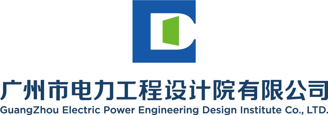 廣州市電力工程設計院有限公司