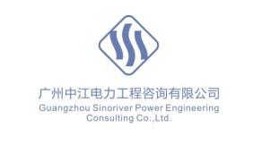 广州中江电力工程咨询有限公司
