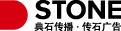 广州市传石广告有限公司