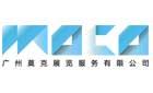 广州莫克展览服务有限公司