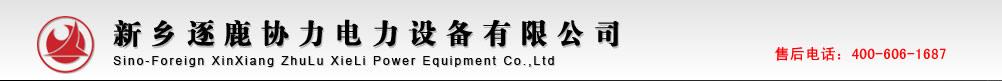 河南逐鹿电力设备有限公司
