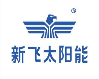 河南新飞太阳能科技有限公司