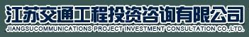 江蘇交通工程投資咨詢有限公司廣州分公司