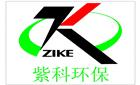廣州紫科環保科技股份有限公司