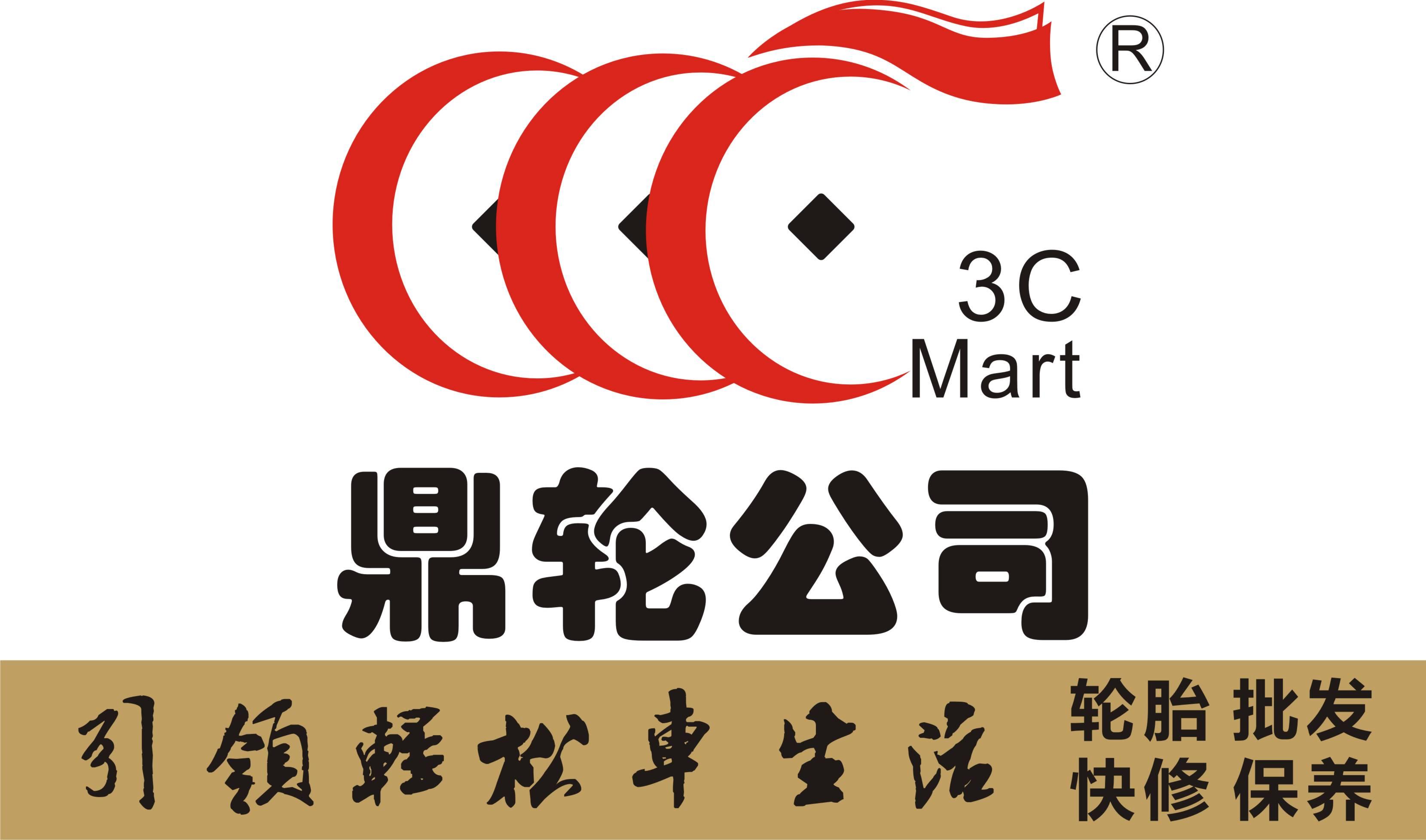 广州鼎轮贸易有限公司