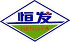 河南恒发科技股份有限公司