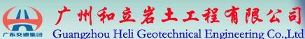 广东和立土木工程有限公司