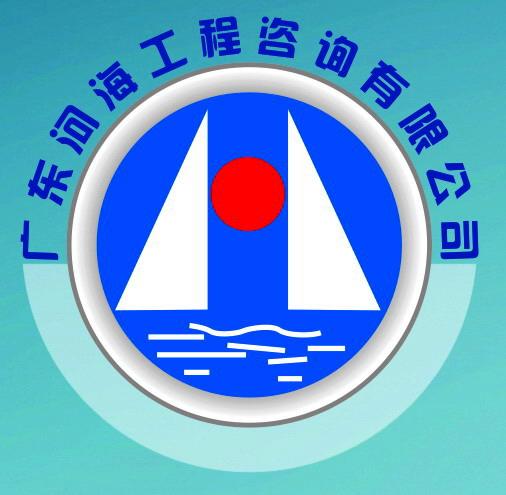 廣東河海工程咨詢有限公司