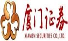 厦门证券有限公司广州华利路证券营业部最新招聘信息