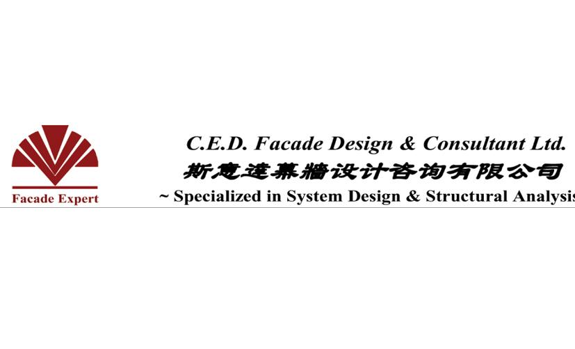 广州斯意达幕墙设计咨询有限公司